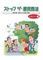 ストップ ザ・悪質商法 シルバー編